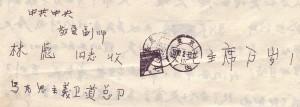 Lin Biao env