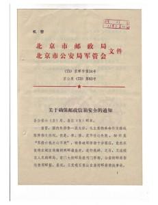 北京市邮政局、北京市公安局军管会《关于确保邮政信箱安全的通知》