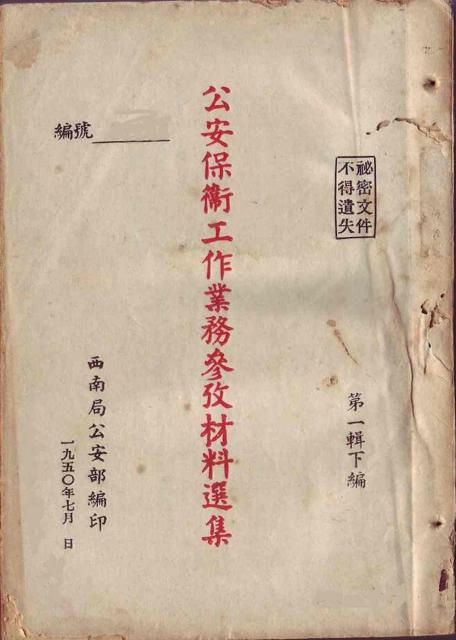 西南局公安部1950年7月编印的业务参考材料之六:《文书检查》