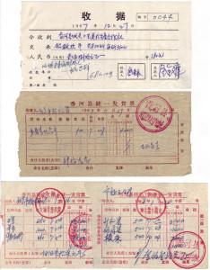 香河县城关工艺美术生产合作社的四张发货票(收据)