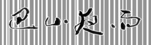 BASHANYEYU logo crop