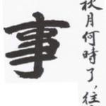 WANGSHI_No1 copy 2