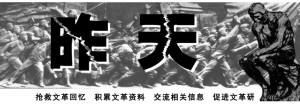 Yesterday logo crop