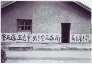 Fudan U 1976